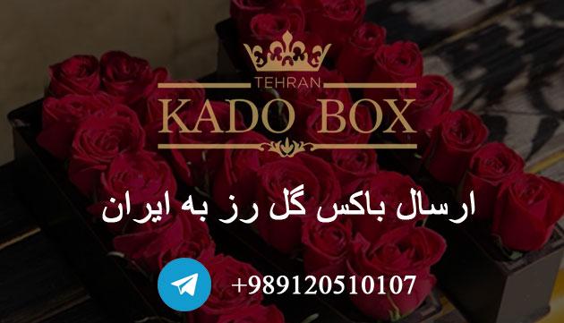 ارسال باکس گل رز به ایران